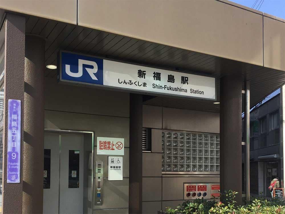 JR新福島駅