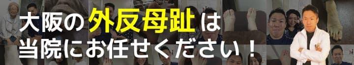 大阪の外反母趾は当院にお任せください!