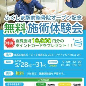 5/28(月)~31(木)無料体験施術会