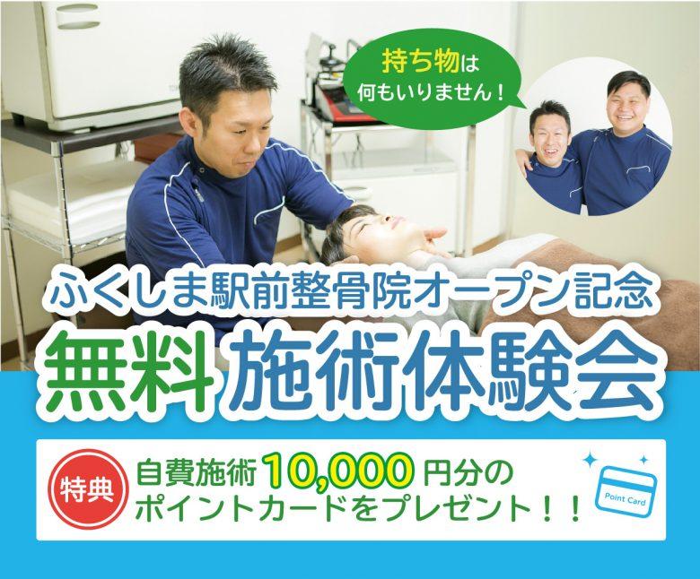 ふくしま駅前整骨院オープン記念 無料施術体験会