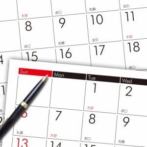 7月16日(月祝)はお休みです。
